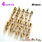 ショッピング木製 4センチ 木製アルファベット小文字 カラー5色 文字3タイプ