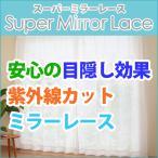 レースカーテン スーパー ミラー 遮熱 遮像 幅101cm〜150cm×丈201cm〜250cm ( 防炎可 紫外線 日本製 1枚 )