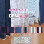 カーテン デニム 4枚セット デニマニアセット カーテン×2枚 レースカーテン×2枚 幅100cm×丈155cm〜200cm