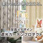 カーテン 遮光 デザインカーテン FUR&KNIT 防炎 2枚組 幅200cm×丈205cm〜250cm
