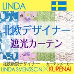 カーテン 北欧 おしゃれ 「LINDA」 1.5倍ヒダ 幅30cm〜100cm×丈151cm〜200cm ( 遮光 オーダー 形状記憶加工 日本製 1枚 )