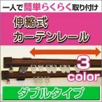 カーテンレール(ダブル) 伸縮1.1〜2m