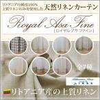 麻カーテン Royal Asa Fine 幅30cm〜100cm×丈201cm〜250cmcm ( 天然 リネン リトアニア産 オーダー 日本製 1枚 おしゃれ )