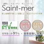 レースカーテン 環境省認定商品 遮熱 防暑 Saint-mer 幅101cm〜150cm×丈151cm〜200cm ( 節電 日本製 1枚 )