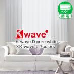 カーテン 遮光 4枚組セット SHIRO カーテン×2枚 レース×2枚 幅125又は150cm×丈155cm〜200cm 白 日本製