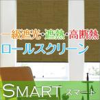 ロールスクリーン 遮光 遮熱 断熱 「スマート」 幅〜40cm×丈〜80cm 日本製