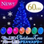 クリスマスツリー LED ブルー クリスマスファイバーツリー 60cm