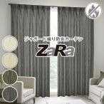 カーテン ZaRa ザラ 柄 ジャガード デザインカーテン防炎 幅30cm〜100cm 丈251cm〜300cm
