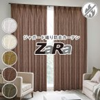 カーテン ZaRa ザラ 柄 ジャガード デザインカーテン防炎 幅201cm〜300cm 丈80cm〜150cm