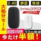 ワイヤレスマウス 無線マウス 充電式マウス マウス 光学式 静音マウス 超薄 電池交換不要