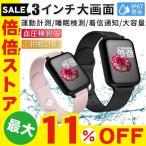 スマートウォッチ スマート腕時計 ブレスレットフルタッチスクリーン心拍計 血圧計歩数計 血圧血中酸素計測 防水 着信通知 睡眠検測 日本語 iphone android対応