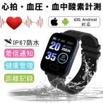 スマートウォッチ iphoneアンドロイド対応 血圧血中酸素計測 生活防水 スマートブレスレット 歩数計心拍数