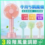 USB扇風機 ミニ扇風機 小型 暑さ対策 携帯扇風機 ハンディファン 卓上扇風機 手持ち 充電式 扇風機 携帯 夏物