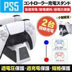 PS5 コントローラー 充電スタンド 急速 2in1 同時充電 USB給電式 スタンド PS5充電器 過充電防止 LED指示 周辺機器