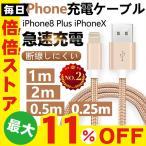 iPhone充電ケーブル 長さ0.25m/0.5m/1m/2m 急速充電 充電器 USBケーブル iPad iPhone用 充電ケーブル iPhone8 iPhoneXs