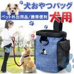 犬トレーニングポーチ 犬訓練バッグ ウエストポーチ 犬 散歩バッグ お出かけ ペット用品 餌 子犬の訓練やお散歩