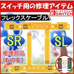交換用SL NS Switch SR左右同期 ボタン リボン フレックス ケーブルセット NS Switch Joy-Con コントローラ 修理用スペアパーツ