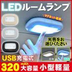 ルームランプ LEDライト トランクライト LEDルームライト マグネット吸着 車内 照明 充電 白光 室内灯 自動車用