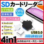SDカードリーダー OTG機能 メモリーカードリーダー 3in1 MicroSD マルチカードリーダー android スマホ タブレット マック ウィンドウズ