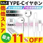 イヤホン 高音質 有線イヤホン Type-C スマホ タイプC マイク内蔵 遮音性 インナーイヤー型 USB ケーブル 有線 Hi-Fi高音質 通話可能