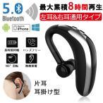 ワイヤレスイヤホン イヤホン Bluetooth5.0 高音質 耳掛け型 180°回転 無痛装着 超長待機 自動接続