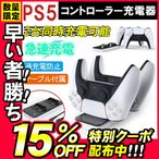 PS5用充電器 PlayStation5 充電器 デュアル充電 コントローラー用 USB式充電 ps5用 周辺機器 2台同時充電 急速充電