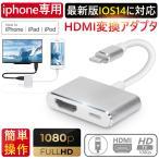 HDMI変換ケーブル iPad HDMI変換ケーブル テレビ接続ケーブル 高画質 1080P大画面 AV簡単接続iPhone iPad対応