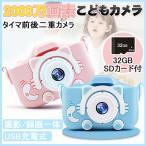 子供用 デジタルカメラ キッズカメラ ボタン式 操作簡単 2000w画素 32GSDカート付き USB充電 可愛い ねこちゃん おもちゃ 子供の日 ギフト