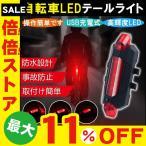 自転車用 テールランプ ヘッドライト バックライト USB 充電 事故防止 高輝度 最強 防水 安全 セーフティーライト 簡単装着