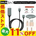 HDMI 変換アダプタ iPhone Android テレビ接続ケーブル スマホ高解像度Lightning HDMI ライトニング ケーブル HDMI分配器 ゲーム 3in1 iOS 13対応