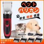 ペット バリカン プロ仕様 犬 猫 トリマータイプ 充電式 コードレス ペット用品 トリミング用品 お手入れ
