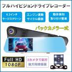 ドライブレコーダー 前後 録画 フルHD 1080P 高画質 広角 170度駐車監視 4.3インチ