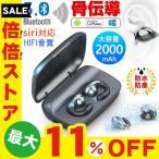 ワイヤレスイヤホン Bluetooth 5.2 骨伝導 ブルートゥースヘッドセット マイク内蔵 耳掛け型 ハンズフリー通話 両耳通話