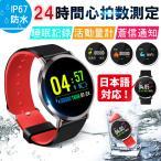 スマートウォッチ 対応 android 血圧 レディース メンズ防水 日本語 LINE対応 腕時計 スポーツ