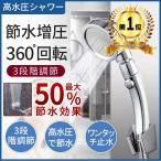 シャワーヘッド 水圧強い 浄水優し水流 節水 高水圧 低水圧 切り替え シャワー おしゃれ 便利 バス お風呂