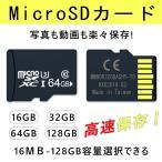 MicroSDカード 16GB 32GB 64GB 128GB class10記憶 メモリカード Microsd クラス10 SDHC マイクロSDカード スマートフォン デジカメ 高速