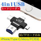 SDカードリーダー USB 4in1 SD カードリーダー iPhone/Type-C/Micro/PC対応 内蔵 メモリー OTG機能 データ転送 スマホ