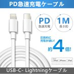 iPhone PD USB-C ライトニングケーブル 急速充電 Lightning Type-C ケーブル