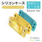 Switch Lite 保護ケース 耐衝撃 ニンテンドースイッチライト ケース シリコンカバー 保護カバー ソフト