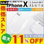 iPhone イヤホン変換アダプタ イヤホン変換ケーブル イヤホンアダプタ iPhoneX/XS 8 Lightning 3.5mm端子 音楽再生 iOS 13対応