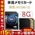 SDカード 8GB 16GB 32GB 64GB MicroSDメモリーカード マイクロ SDカード 車載音楽 高速 フラッシュカード OEM可 MP3/MP4