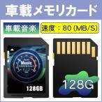 sdカード 128G 多格式読み込み 車載設備 高速 安全 メモリカード ドライブレコーダー カメラ