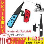 任天堂Switch フィッシング ロッド 小型ハンドル釣り竿NSゲーム機 周辺 釣りスピリッツ 釣りゲーム用 コントローラー ジョイスティック