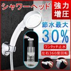 シャワーヘッド バス用品 お風呂用品 シャワーヘッド本体 節水 強い水流 手元止水 工具不要 左右360度回転 3D機能搭載