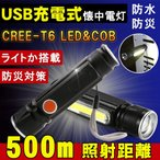 LED懐中電灯 強力 USB充電式 ハンドライト ミニ型 ledライト CREE 1800lm ズーム 機能 夜釣り 登山 防水 防災グッズ アウトドア 90日保証