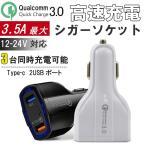 カーチャージャー PD対応 UCB-C USB-A 3ポート シガーソケット 充電器  Quick Charge QC3.0 USB急速充電 type-c iPhone android iPad 携帯