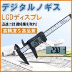 ノギス デジタル デジタルノギス 最大150mmまで測定 mm/inch切替 カーボンファイバー製 液晶 工具 測定 サイズ ミリ インチ デジタル表示