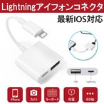 Lightning アイフォンコネクタ iPhone iPad用 USB 高速な写真/ビデオ転送 OTG対応USB