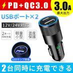 シガーソケット USB 2連 C3.0 PD 急速充電 3.1A スマホ 車 アイコス 充電器 携帯 車載 カーチャージャー iPhone Android スマホ 車中泊グッズ 12V 24V