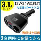 車載充電器 カップホルダー型 電圧計付き USB シガーソケット2連 シガーソケット 増設 2ポートUSB OK タブレットやスマホなどの充電に